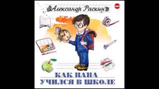 Смотреть Как папа учился в школе. Раскин А. Аудиокнига. читает Юрий Стоянов онлайн