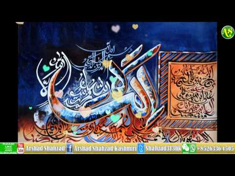 Naat : Shan e Muhammad By Hafiz Zain ul Abedeen Jalali And Athar Jalali