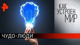 """Чудо-люди. """"Как устроен мир"""" с Тимофеем Баженовым (13.11.19)."""