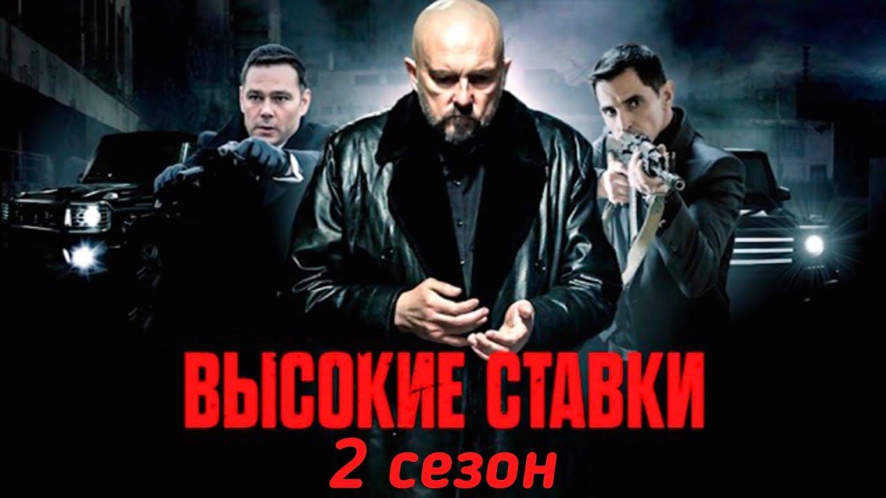 Сериал про казино русский с ниловым игровые автоматы не работают