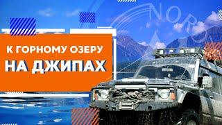 Путешествие на джипах к горному озеру / Видео