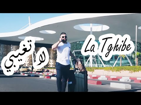 Eyad Tannous - La Tghibe (EXCLUSIVE Music Video) | 2018 |   -   (  )