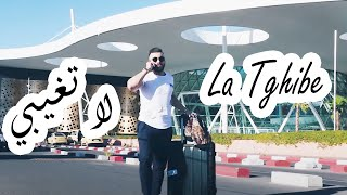 Eyad Tannous - La Tghibe (EXCLUSIVE Music Video) | 2018 | اياد طنوس - لا تغيبي (فيديو كليب حصرياً)