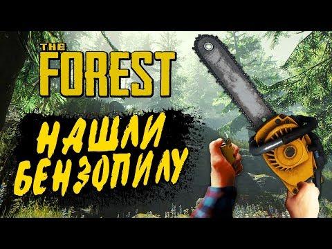 THE FOREST ● Прохождение Ко-оп #8 ● НАШЛИ БЕНЗОПИЛУ В ПЕЩЕРЕ! ИССЛЕДУЕМ ОСТРОВ!