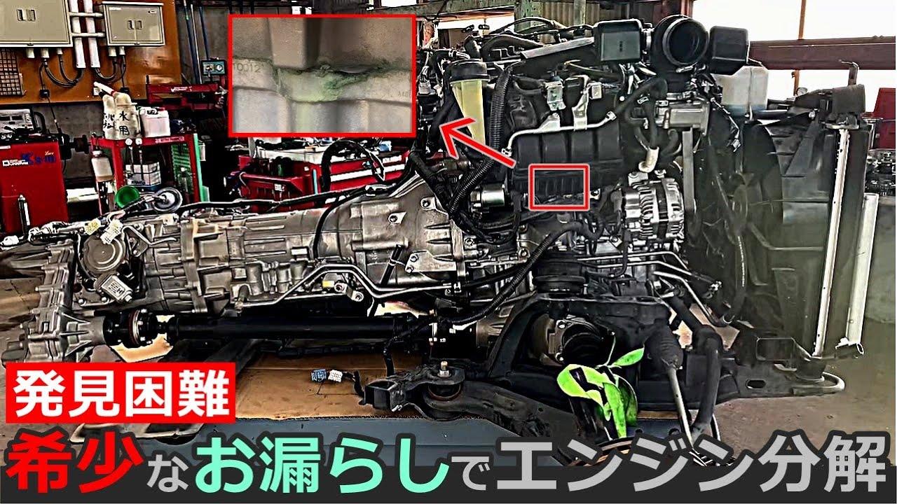 【発見困難】レアなお漏らしでエンジン分解修理!スズキ製本格SUVの心臓部J24Bの修理事例