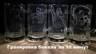 видео Гравировка на бокалах и стаканах