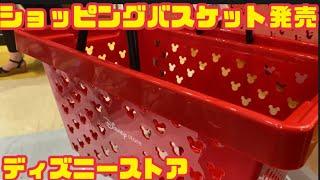 【TDR】数量限定!待望のショッピングバスケット発売「ディズニーストア」イクスピアリ店