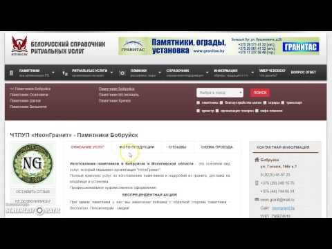 Изготовление памятников в Бобруйске: памятники и надгробия