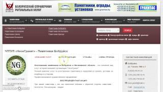 Изготовление памятников в Бобруйске: памятники и надгробия(, 2015-07-26T18:19:53.000Z)
