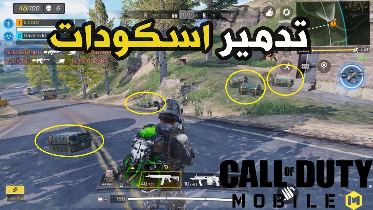 مذبحة الاسكودات كول اوف ديوتي موبايل | Call of Duty Mobile 💥🔥