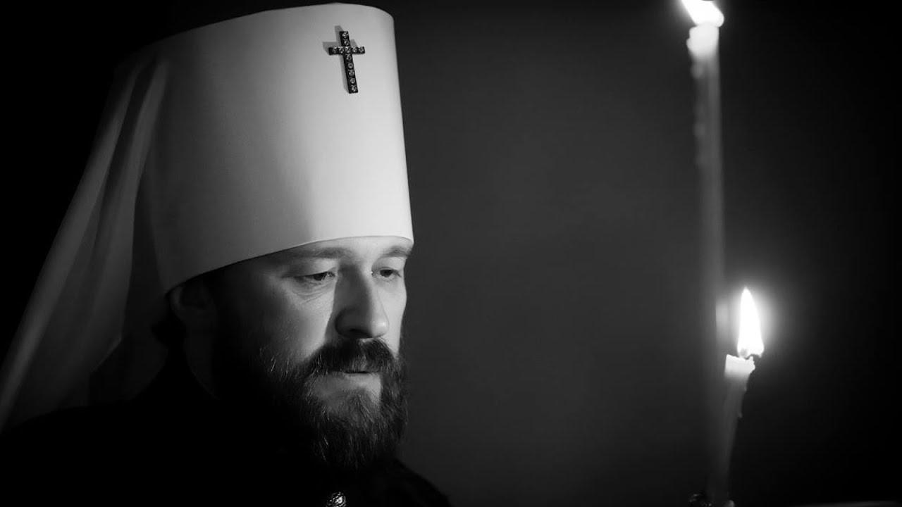 Митрополит Иларион (Алфеев). Страсти по Матфею. 2021