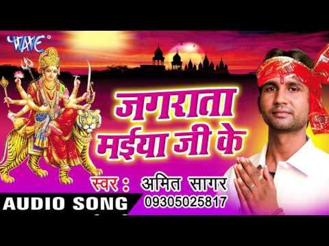 जेतना कमाले भईया - Jagarata Maiya Ji Ke | Amit Sagar | Bhojpuri Devi Geet Song