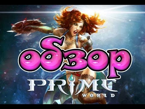 Prime World - обзор игры