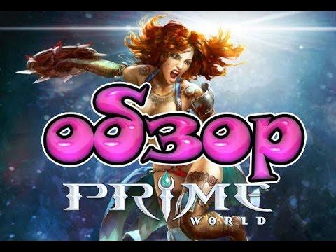 видео: prime world - обзор игры