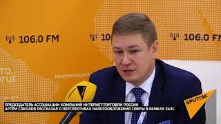 Компании онлайн-торговли регистрируются вне стран ЕАЭС — Соколов