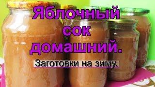 Яблочный сок домашний.  Заготовки на зиму.