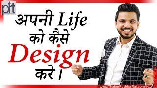 What is The Design of My Life? | Motivational Video By Pushkar Raj Thakur