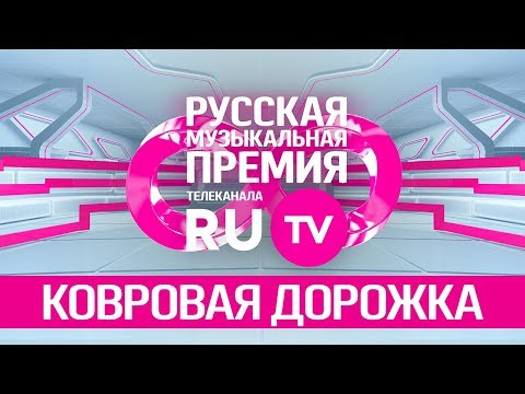 Дорожка 8 Русской