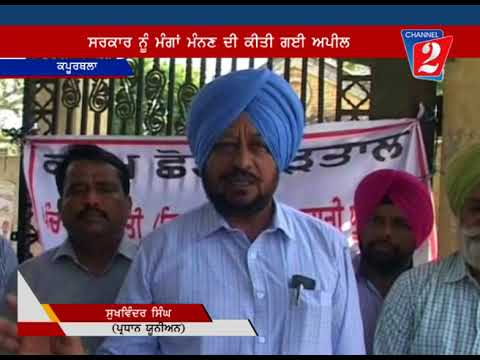 Worker Union Protest Kapurthala , Channel 2