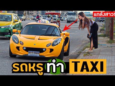 เอารถหรูมาขับ แท็กซี่! แกล้งรับสาว! โดนด่ายับ!