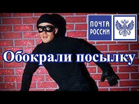 Обокрали посылку или приколы Почты России. Шок!