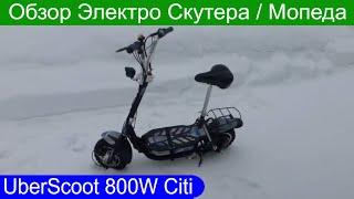 Обзор Электро Скутера  Uberscoot 800w Citi  Мопед Scooter By Evo Powerboard