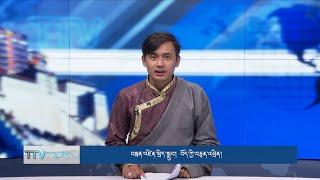 བོད་ཀྱི་བརྙན་འཕྲིན་གྱི་ཉིན་རེའི་གསར་འགྱུར། ༢༠༢༡།༡༠།༡༩ Tibet TV Daily News – October 19, 2021