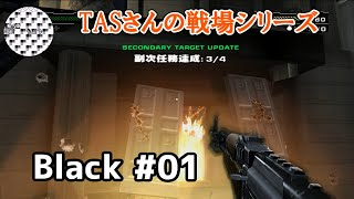【TAS】PS2 Black Mission01 魔界塔士ch
