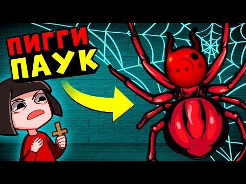 ПИГГИ ПАУК в Роблокс? Новая игра как Roblox Piggy Spider