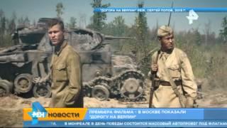 Премьера фильма - в Москве показали ДОРОГУ НА БЕРЛИН