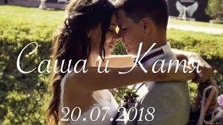 Свадебное видео Саша и Катя