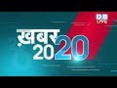 #ख़बर20_20 | देखें अबतक की ख़बरें एकसाथ | #Today_Latest_News | 20 FEB 2018 | #DBLIVE