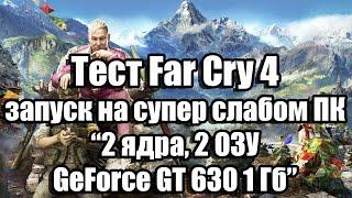 Тест Far Cry 4 запуск на слабкому ПК (2 ядра, 2 RAM, GeForce GT 630 1 Гб)