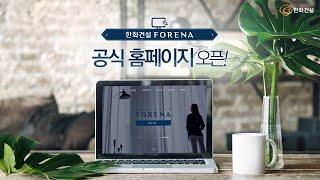 한화건설 포레나 공식 홈페이지 오픈!