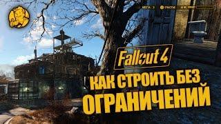 Руководство Fallout 4 Как строить без ограничений