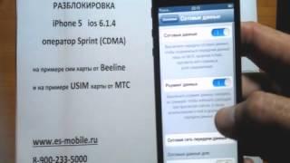 unlock iPhone 5 Sprint, CDMA, ios 6.1.4 - на примере сим карты от Beeline и MTS (USIM), ir0se(Предлагаем для просмотра пример разблокировки iPhone 5, ios 6.1.4, оператор Sprint USA (CDMA модель) на примере Beeline и MTS..., 2013-10-02T20:16:05.000Z)