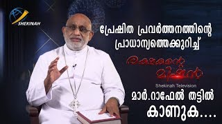 Shekinah Television|Rakshakante Mission|Episode 01|