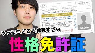 今回性格免許証で使ったサイトです! https://seikaku.hanihoh.com/lice...