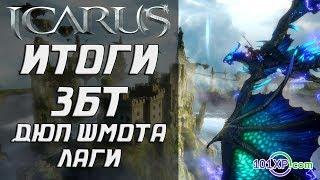 ICARUS Online - Итоги ЗБТ (Дюп шмота, дюп голды, лаги)