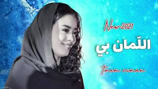 ايمان الشريف - اللمان بي - اغاني سودانيه 2021