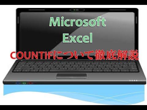 Excel COUNTIF関数 これが集計関数の基礎