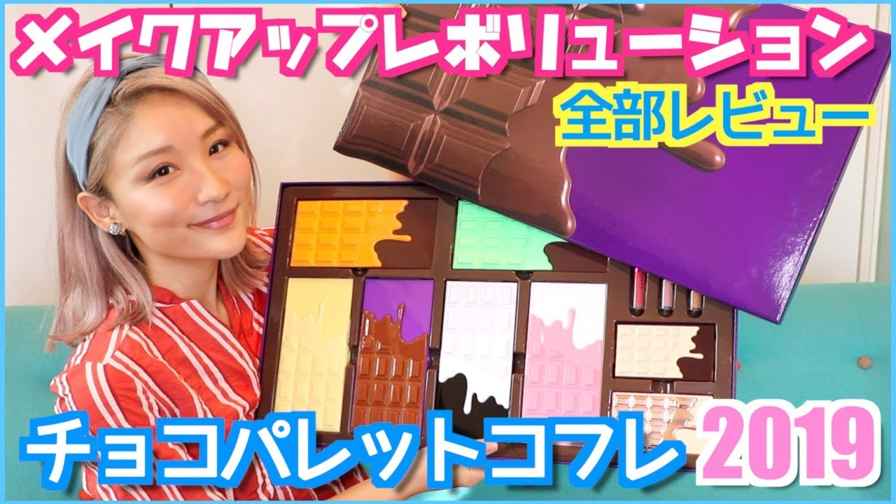 Makeup Revolution Chocolate Vault 2 COMPLETE REVIEW