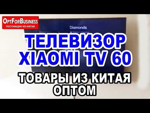 видео: Телевизор xiaomi tv 60 i xiaomi mi tv Оптом [Отзыв от Павла] Товары из Китая оптом