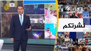 🇸🇦  السعودية .. نشطاء يتفاعلون على وسم هيئة الترفيه تمتهن المساجد