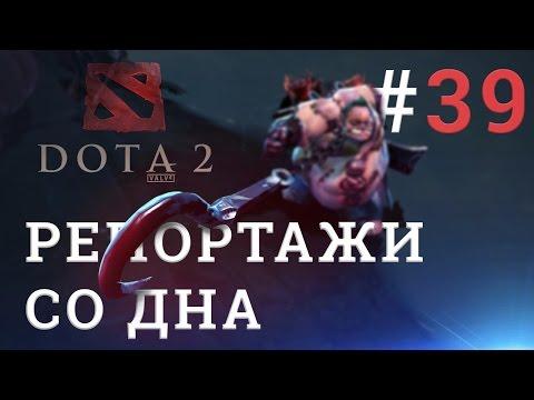 видео: dota 2 Репортажи со дна #39