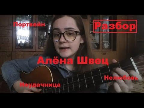 РАЗБОР ПЕСЕН АЛЁНЫ ШВЕЦ / НЕЛЮБОВЬ / НЕУДАЧНИЦА / ПОРТВЕЙН