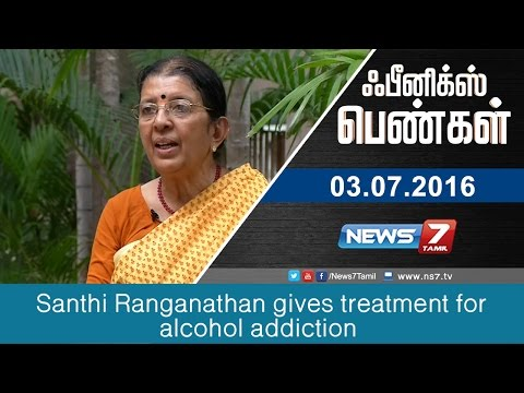 Phoenix pengal – Santhi Ranganathan gives treatment for alcohol addiction 1/2 | News7 Tamil