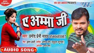 ए अम्मा जी | #Pramod Premi Yadav का सुपरहिट गाना | Ae Amma Ji | Superhit Bhojpuri Song 2020