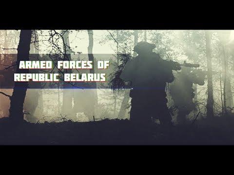Armed Forces of Republic Belarus • Вооруженные Силы Республики Беларусь