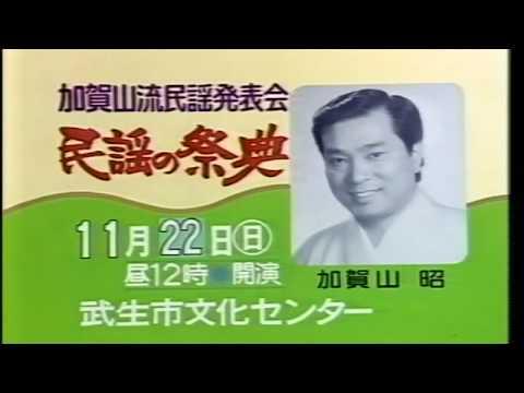 1988年頃のローカルCM FBC福井放送短編NO,1